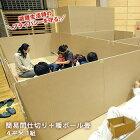 簡易間仕切り+ダンボール畳(4m2/1組)