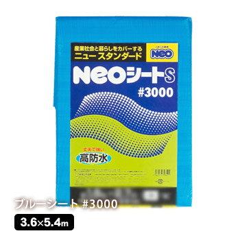防水シート(ブルーシート)#3000[3.6×5.4m](萩原工業)