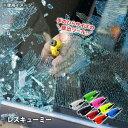 レスキューミー Resqme社製 自動車用緊急脱出・救出ツール(車載用 ウインドウクラッシャー シートベルトカッター) […