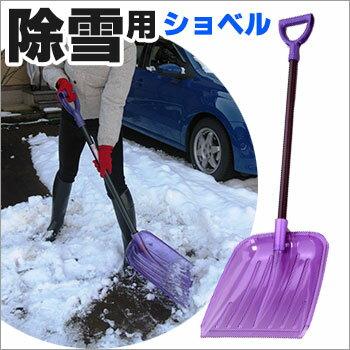 除雪用ショベルクリスター鉄腕ショベル(コンパル/大雪/備蓄/雪害/豪雪/シャベル/スコップ/雪かき)