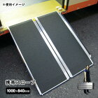 携帯スロープ【1000mm】TKS10-1000G(救助/救出/介護/アルミニウム組立構造)
