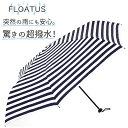 FLOATUS(フロータス) 折りたたみ傘 超撥水 ボーダー ネイビーブルー 軽量 スリム 傘 おしゃれ 人気 レディース 送料無料