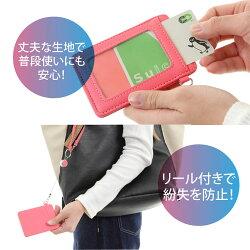パスケースリール付きカラフルパスケース定期入れメンズレディースストラップ付き可愛いカード入れ新品