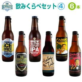 ★地ビール 飲み比べセット4★ブルーマスタークラフトビール飲みくらべギフト 6種・6本 セット