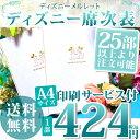 【送料無料】【結婚式 席次表】「ディズニーメルレット」(A4)【印刷サービス付・完成品・25部より】おしゃれでかわい…