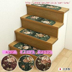 【お得】 階段マット 15段 65cm×21cm【 バラ・ベルサイユ 】おしゃれ 滑り止めマット 日本製