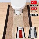 トイレマット 80cm×130cm トルコ製生地使用 ふかふか 耳長 ロング 日本製品 滑り止め 上品 おしゃれ トイレマット耳…