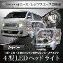 Brightx27_hiace200-led-headlight-silver_1