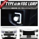 Hiace_fog_lamp_thumbnail_01
