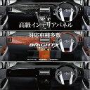 ノア/ヴォクシー トヨタ TOYOTA 型式:ZRR80W / 85W 年式:平成26年1月〜 3D インテリアパネルカラー : 茶ウッド調 /…