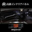 ヴォクシー・ZRR70系 3D インテリアパネル 43Pセット カラー選択 茶ウッド調 黒ウッド調 ピアノブラック 新品・専用設…