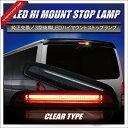 Brightx27_hiace200-hi-mount-stop-lamp-clear