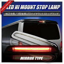 Brightx27 hiace200 hi mount stop lamp mirror