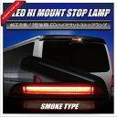 Brightx27 hiace200 hi mount stop lamp smoke