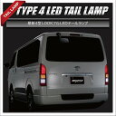 Brightx27 hiace200 tail lamp red clear