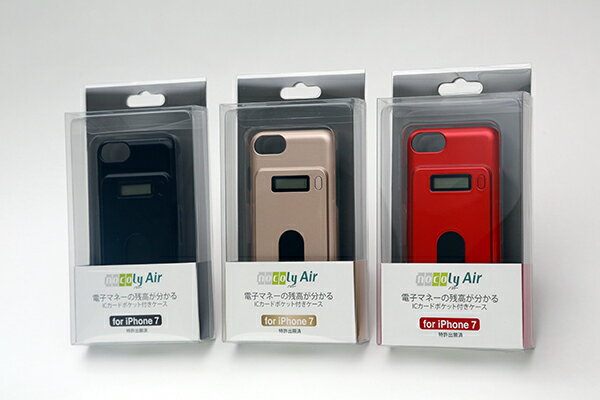 BP-NOAIR7 nocoly搭載 Air for iPhone 7 ケース カバー残高表示機 nocoly ノコリーブライトンネット メーカー直売!!