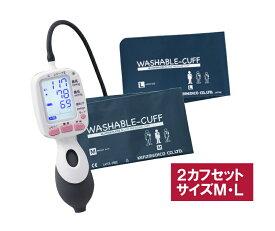 ケンツメディコ ワンハンド電子血圧計 レジーナ ii KM-370 II ウォッシャブルカフ M・LサイズセットKENZMEDICO
