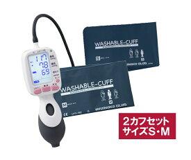 ケンツメディコ ワンハンド電子血圧計 2カフセット レジーナ ii KM-370 II ウォッシャブルカフ M・Sサイズ付属 KENZMEDICO