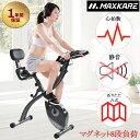 【2000円クーポンあり】Maxkare フィットネスバイク 折りたたみ 静音 スピンバイク エアロ フィットネス コンフォート…