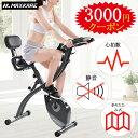 【3000円クーポンあり】Maxkare フィットネスバイク 折りたたみ 静音 スピンバイク エアロ フィットネス コンフォート…