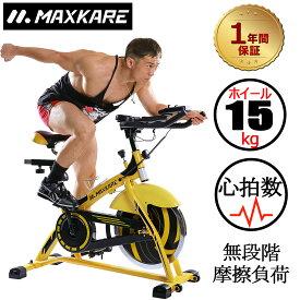 【最大P35倍】【3000円クーポン】Maxkare スピンバイク フィットネスバイク 静音 フィットネス コンフォートバイク エクササイズバイク 送料無料 マグネット 室内用 エクササイズマシン 自転車トレーニング 有酸素運動