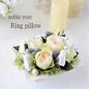 リングピロー 手作りキット 造花 アーティフィシャルフラワー ノーブルローズ 手作りキット 送料無料 バラ ローズ 結婚 wedding 贈り物…