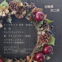 オータムアップルリース完成品造花アレンジお誕生日ご結婚出産新築のお祝いインテリアリース木の実のリース