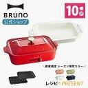 ポイント最大33.5倍【公式】 BRUNO ブルーノ コンパクトホットプレート プレート2種 (たこ焼き 平面) セラミックコー…