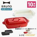ポイント最大33.5倍【公式】 BRUNO ブルーノ ホットプレート グランデサイズ 大きめ プレート3種 (たこ焼き 平面 深鍋…