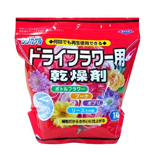 【あす楽対応】豊田化工ドライフラワー用乾燥剤1KG