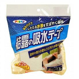 【あす楽対応】アサヒペン結露の吸水テープ6CMX1.8MKB−64