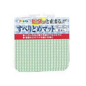 アサヒペンすべりどめマット10X10LF7−10Pグリーン