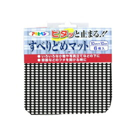 アサヒペンすべりどめマット10X10LF12−10ブラック