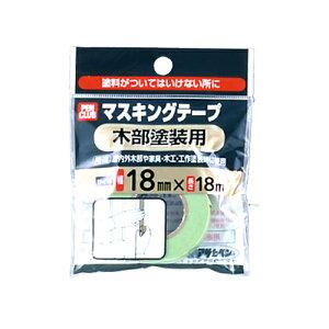 【あす楽対応・送料無料】アサヒペンPCマスキングテープ18MMX18M木部塗装用