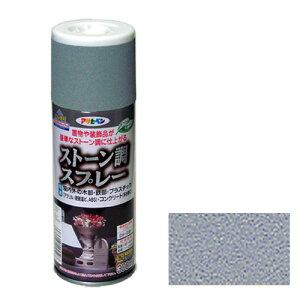 【あす楽対応・送料無料】アサヒペンストーン調スプレー300MLグレーグラナイト