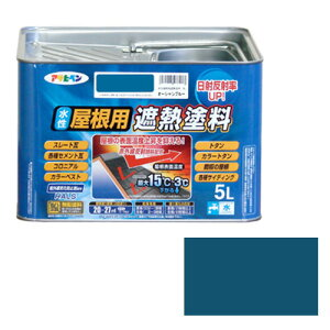 【あす楽対応・送料無料】アサヒペン水性屋根用遮熱塗料5Lオーシャンブルー