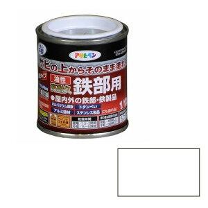 【あす楽対応】アサヒペン油性高耐久鉄部用1/12L白【サビの上からそのまま塗れる】