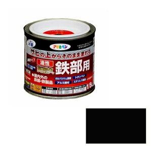 【あす楽対応】アサヒペン油性高耐久鉄部用1/5Lツヤ消し黒【サビの上からそのまま塗れる】