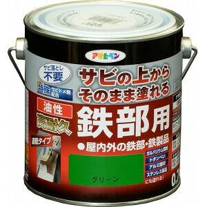 【あす楽対応】アサヒペン油性高耐久鉄部用0.7Lグリーン【サビの上からそのまま塗れる】