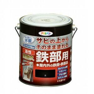 【あす楽対応】アサヒペン油性高耐久鉄部用1.6L黒【サビの上からそのまま塗れる】