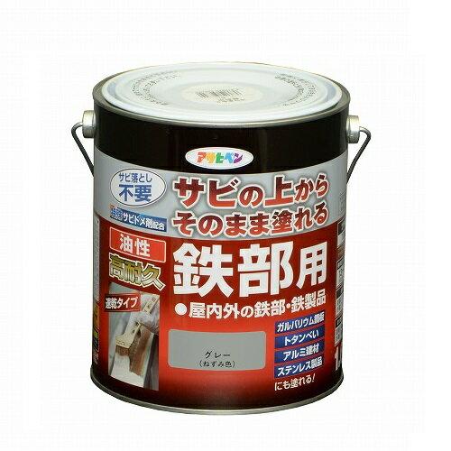 【あす楽対応】アサヒペン油性高耐久鉄部用1.6Lグレー【サビの上からそのまま塗れる】