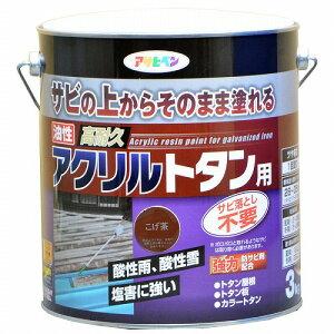 【あす楽対応・送料無料】アサヒペン油性高耐久アクリルトタン用3KGこげ茶【サビの上からそのまま塗れる】