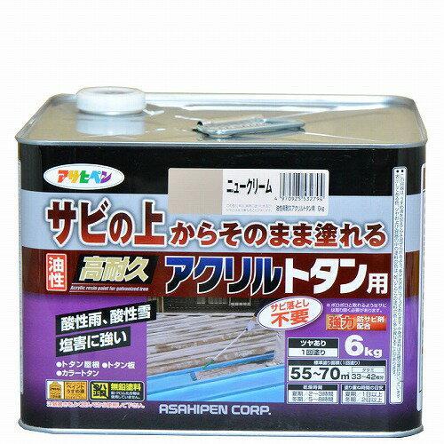 【あす楽対応】アサヒペン油性高耐久アクリルトタン用6KGニュークリーム【サビの上からそのまま塗れる】