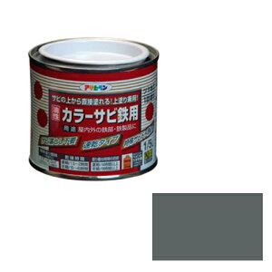 【あす楽対応・送料無料】アサヒペンカラーサビ鉄用1/5Lグレー(ねずみ色)【サビの上からそのまま塗れる】