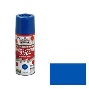 【あす楽対応・送料無料】アサヒペンカラーサビ鉄用スプレー300ML青【サビの上からそのまま塗れる】