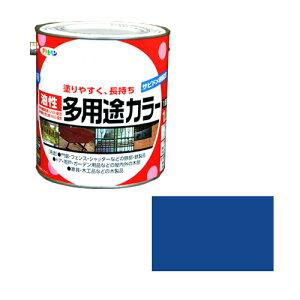【あす楽対応・送料無料】アサヒペン油性多用途カラー1.6L青