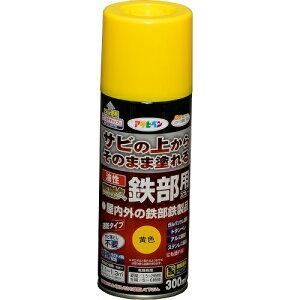 【あす楽対応】アサヒペン油性高耐久鉄部用スプレー300ML黄色【サビの上からそのまま塗れる】