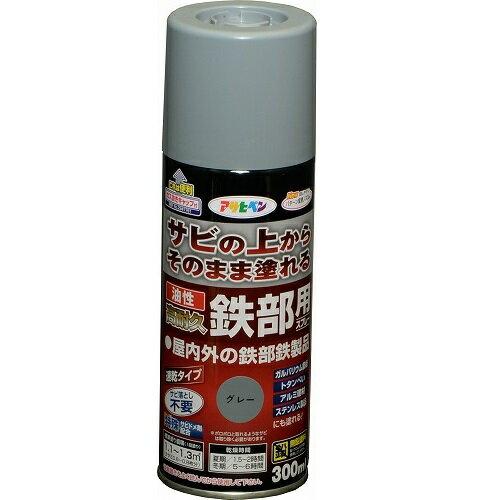 【あす楽対応】アサヒペン油性高耐久鉄部用スプレー300MLグレー【サビの上からそのまま塗れる】