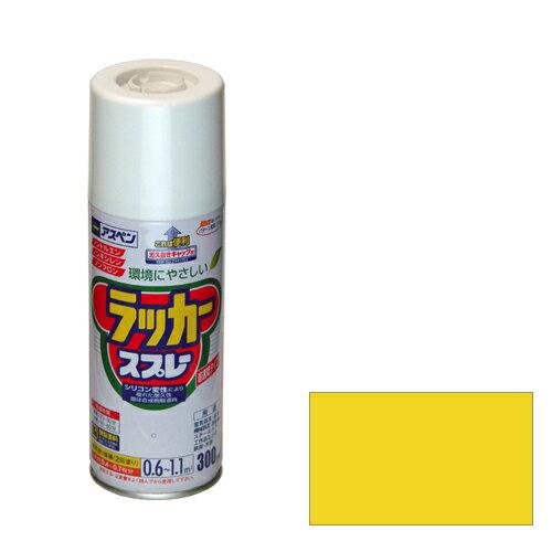 【あす楽対応】アサヒペンアスペンラッカースプレー300ML黄色