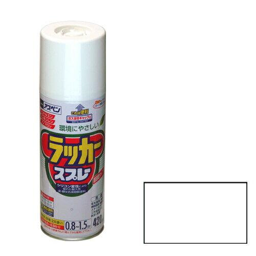 【あす楽対応】アサヒペンアスペンラッカースプレー420ML白